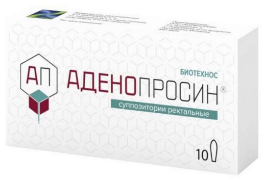 Аденопросин 29мг 10 шт. суппозитории ректальные фармаприм, фото №1