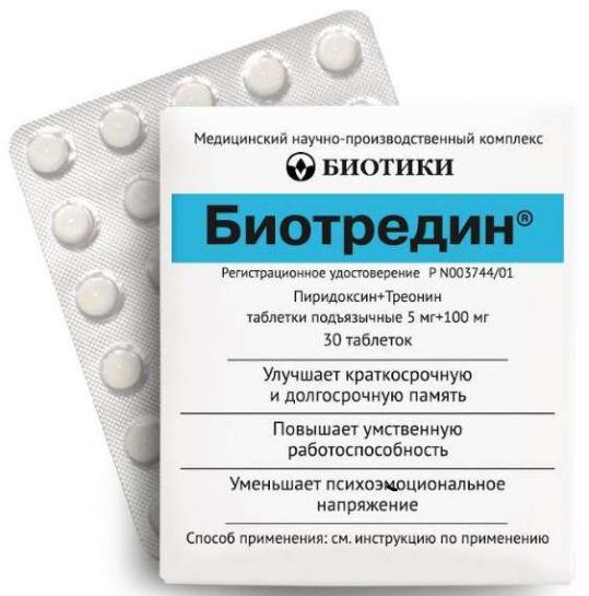 Биотредин 30 шт. таблетки подъязычные, фото №1