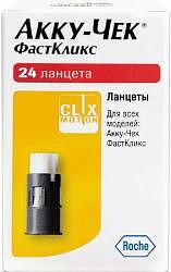 Ланцеты акку-чек фасткликс №24