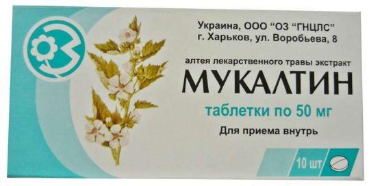 Мукалтин 50мг 10 шт. таблетки, фото №1
