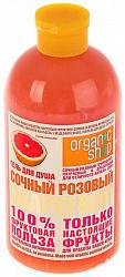 Органик шоп фрукты гель для душа розовый грейпфрут 500мл органик шоп