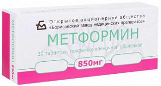 Метформин 850мг 30 шт. таблетки покрытые пленочной оболочкой