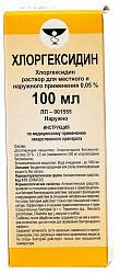 Хлоргексидин 0,5% 100мл раствор для наружного применения спиртовой