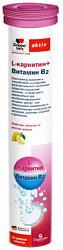Доппельгерц актив l-карнитин+витамин в2 таблетки шипучие со вкусом лимона 15 шт.