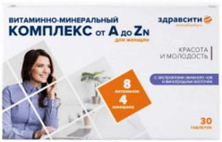 Здравсити таблетки витаминно-минеральный комплекс от a до zn для женщин 30 шт.