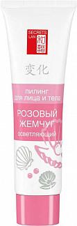 Секреты лан пилинг для лица и тела розовый жемчуг осветляющий 100г