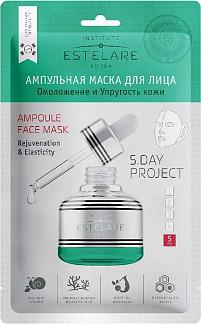 Эстелар маска для лица тканевая ампульная омоложение/упругость ancors co ltd