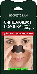Секреты лан полоска очищающая для лба/носа/подбородка бамбуковый уголь 1 шт.