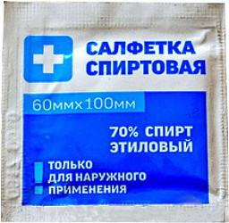 Салфетка спиртовая антисептическая из нетканного материала стерильная 60х100мм 20 шт.