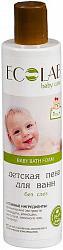 Эколаб пена для ванн детская без слез 250мл