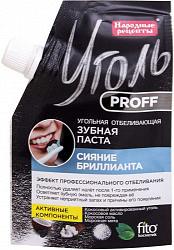 Фитокосметик народные рецепты зубная паста уголь профф сияние бриллианта 50мл