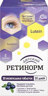 Ретинорм детский таблетки жевательные 30 шт.