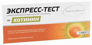 Будьте уверены экспресс-тест иммунохроматографический на котинин 1 шт.