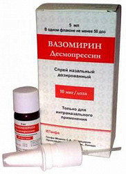 Вазомирин 10мкг/доза 5мл (50 доз) спрей назальный дозированный