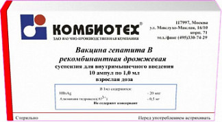 Вакцина гепатита в рекомбинантная дрожжевая 1мл 10 шт. суспензия для внутримышечного введения