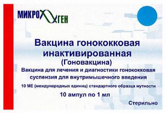 Вакцина гонококковая инактивированная жидкая (гоновакцина) 1 доза 1мл 10 шт. суспензия для инъекций