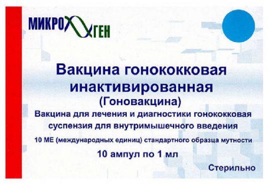 Вакцина гонококковая инактивированная жидкая (гоновакцина) 1 доза 1мл 10 шт. суспензия для инъекций, фото №1
