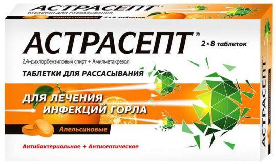 Астрасепт 16 шт. таблетки для рассасывания апельсин, фото №1