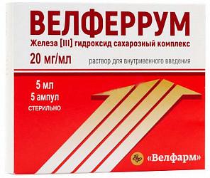 Велферрум 20мг/мл 5мл 5 шт. раствор для внутривенного введения