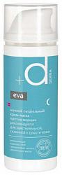 Ева дерма крем-маска для лица ночная против морщин для чувствительной кожи 50мл