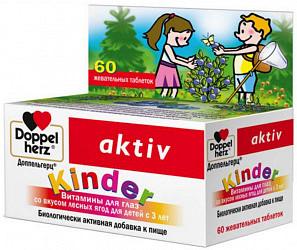 Доппельгерц киндер таблетки жевательные витамины для глаз лесные ягоды 60 шт.