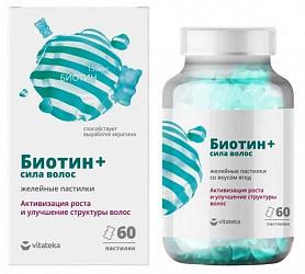 Витатека биотин + сила волос пастилки желейные 2,5г 60 шт.