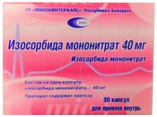 Изосорбида мононитрат 40мг 30 шт. капсулы