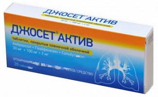 Джосет актив 30мг+100мг+2мг 20 шт. таблетки покрытые пленочной оболочкой