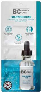 Биси сыворотка для лица /шеи/зоны декольте гиалуроновая 2г 3 шт.