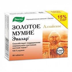 Мумие золотое алтайское очищенное таблетки 200мг 60 шт. эвалар