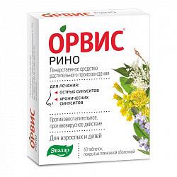 Орвис рино 60 шт. таблетки покрытые пленочной оболочкой эвалар