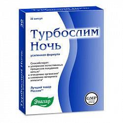 Турбослим ночь усиленная формула капсулы 30 шт. эвалар