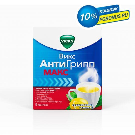 Викс антигрипп макс 5г 5 шт. порошок для приготовления раствора для приема внутрь [лимонный], фото №1