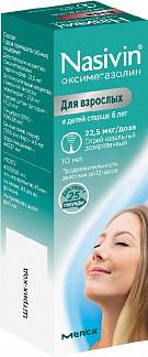 Називин 22,5мкг/доза (0,05%) 10мл спрей назальный дозированный