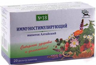Чайный напиток алтайский 1.5г 20 шт. иммуностимулирующий 18 шт.