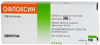 Офлоксин 200мг 10 шт. таблетки покрытые пленочной оболочкой