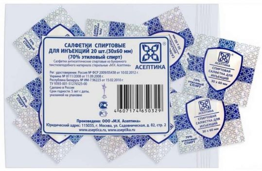 Асептика салфетка спиртовая для инъекций 30х60мм 20 шт. асептика 1/20, фото №1