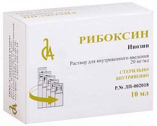 Рибоксин 2% 10мл 5 шт. раствор для инъекций