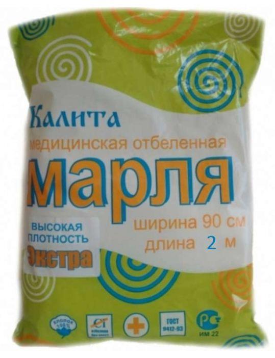 Марля медицинская экстра 2м, фото №1