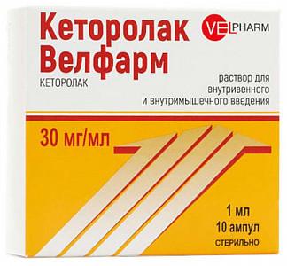 Кеторолак велфарм 30мг/мл 1мл 10 шт. раствор для внутривенного и внутримышечного введения