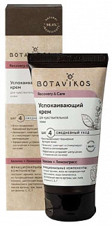 Ботавикос восстановление и уход крем успокаивающий для чувствительной кожи базилик/лемонграсс 50мл