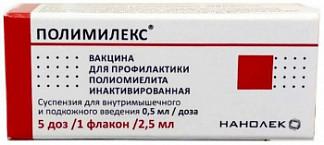 Полимилекс 0,5мл/доза 2,5мл суспензия для внутримышечного и подкожного введения