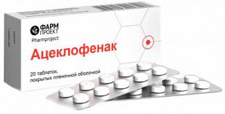 Ацеклофенак 100мг 20 шт. таблетки покрытые пленочной оболочкой