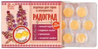 Радоград леденцы для горла/иммунитета без сахара шалфей 32г
