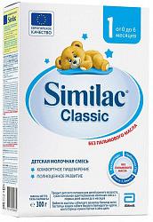 Симилак классик 1 смесь молочная для детей 0-6 месяцев 300г