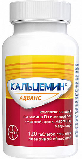 Кальцемин адванс 120 шт. таблетки, фото №3