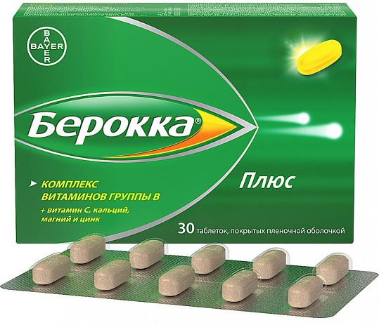 Берокка плюс 30 шт. таблетки покрытые пленочной оболочкой, фото №2