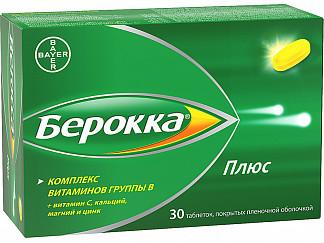 Берокка плюс 30 шт. таблетки покрытые пленочной оболочкой