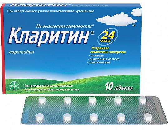 Кларитин 10мг 10 шт. таблетки, фото №2
