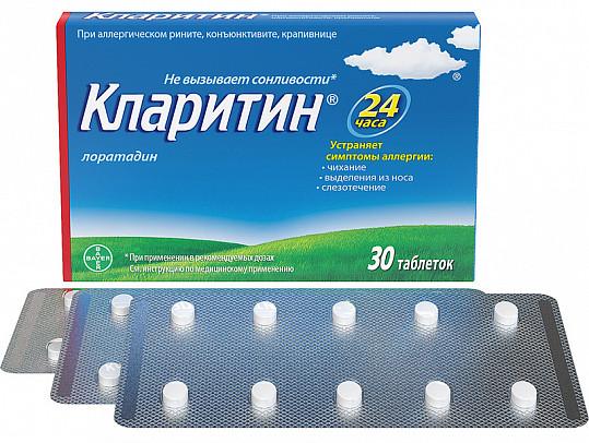 Кларитин 10мг 30 шт. таблетки, фото №2
